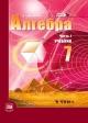 Алгебра 7 кл. Учебник в 2х частях